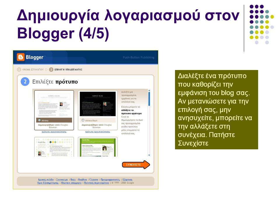 Δημιουργία λογαριασμού στον Blogger (4/5) Διαλέξτε ένα πρότυπο που καθορίζει την εμφάνιση του blog σας.