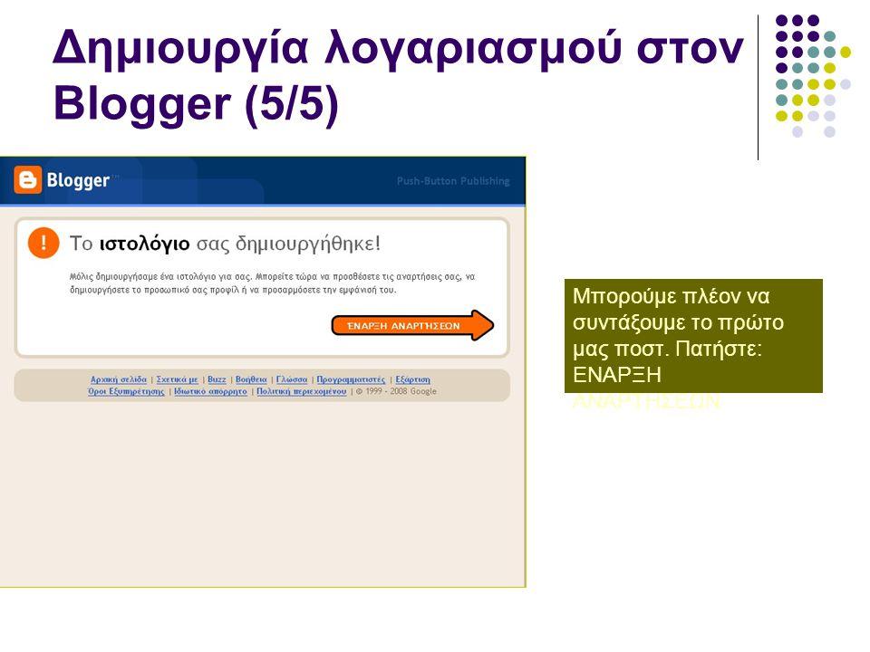 Δημιουργία λογαριασμού στον Blogger (5/5) Μπορούμε πλέον να συντάξουμε το πρώτο μας ποστ.