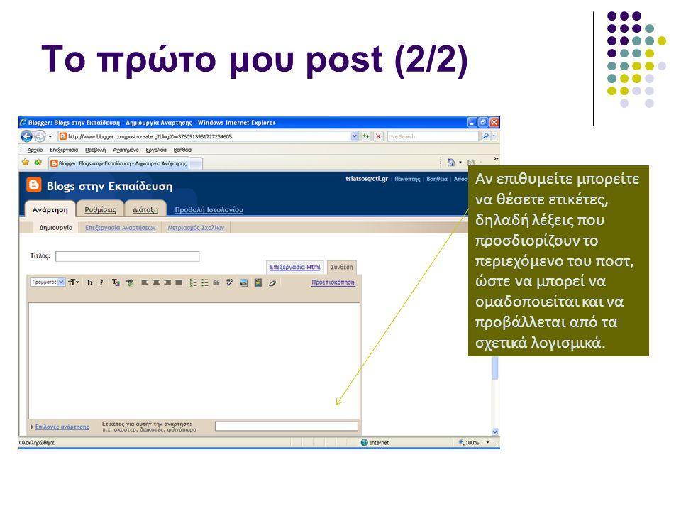Το πρώτο μου post (2/2) Αν επιθυμείτε μπορείτε να θέσετε ετικέτες, δηλαδή λέξεις που προσδιορίζουν το περιεχόμενο του ποστ, ώστε να μπορεί να ομαδοποιείται και να προβάλλεται από τα σχετικά λογισμικά.
