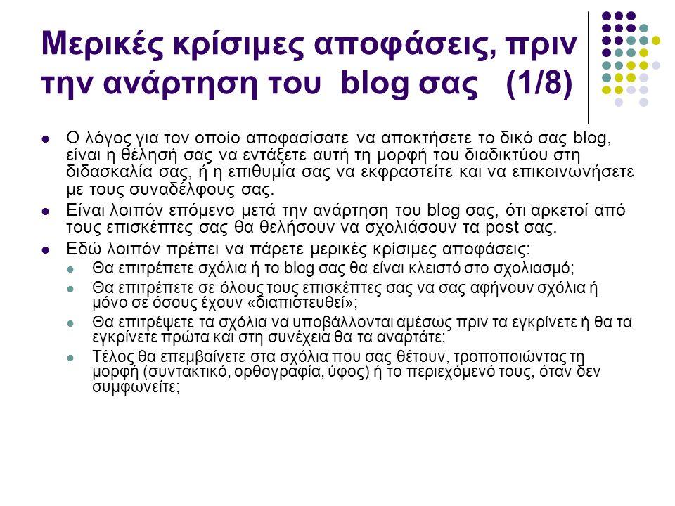 Μερικές κρίσιμες αποφάσεις, πριν την ανάρτηση του blog σας (1/8)  Ο λόγος για τον οποίο αποφασίσατε να αποκτήσετε το δικό σας blog, είναι η θέλησή σας να εντάξετε αυτή τη μορφή του διαδικτύου στη διδασκαλία σας, ή η επιθυμία σας να εκφραστείτε και να επικοινωνήσετε με τους συναδέλφους σας.