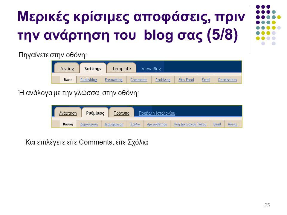 25 Πηγαίνετε στην οθόνη: Ή ανάλογα με την γλώσσα, στην οθόνη: Και επιλέγετε είτε Comments, είτε Σχόλια Μερικές κρίσιμες αποφάσεις, πριν την ανάρτηση του blog σας (5/8)