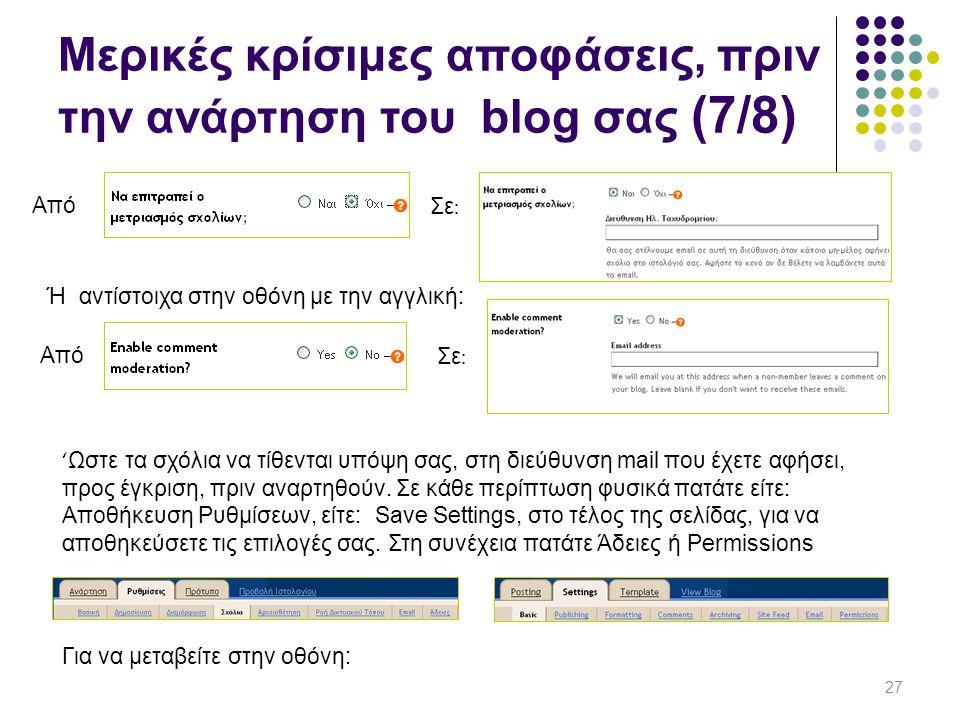 27 Από Σε : Ή αντίστοιχα στην οθόνη με την αγγλική: Από Σε : ' Ωστε τα σχόλια να τίθενται υπόψη σας, στη διεύθυνση mail που έχετε αφήσει, προς έγκριση, πριν αναρτηθούν.