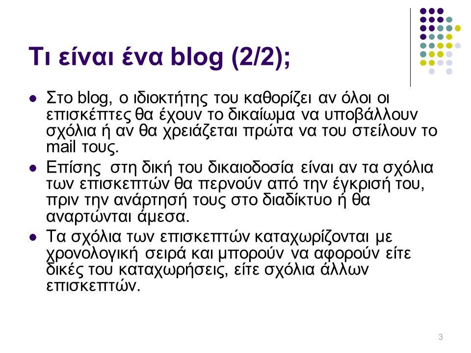 24 Στον blogger αφού πάτε στον πίνακα ελέγχου, αν έχετε επιλέξει την ελληνική γλώσσα, θα σας εμφανιστεί η οθόνη: Ή η ακόλουθη οθόνη, αν η γλώσσα που είχατε επιλέξει ήταν τα αγγλικά (σημ.