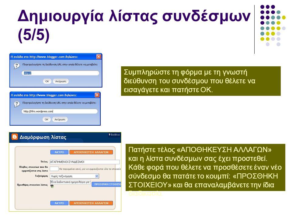 Δημιουργία λίστας συνδέσμων (5/5) Συμπληρώστε τη φόρμα με τη γνωστή διεύθυνση του συνδέσμου που θέλετε να εισαγάγετε και πατήστε ΟΚ.