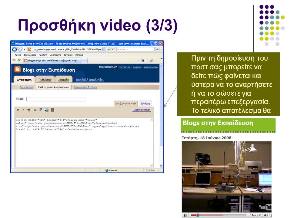 Προσθήκη video (3/3) Πριν τη δημοσίευση του ποστ σας μπορείτε να δείτε πώς φαίνεται και ύστερα να το αναρτήσετε ή να το σώσετε για περαιτέρω επεξεργασία.