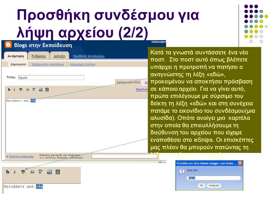 Προσθήκη συνδέσμου για λήψη αρχείου (2/2) Κατά τα γνωστά συντάσσετε ένα νέο ποστ.