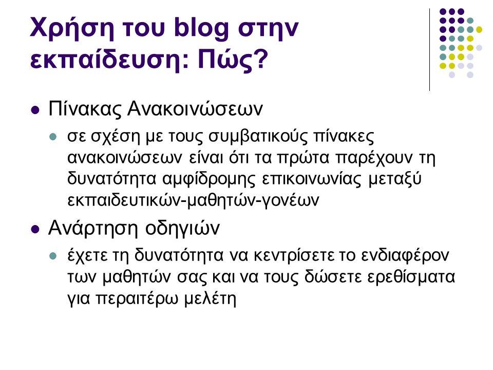 Χρήση του blog στην εκπαίδευση: Πώς.