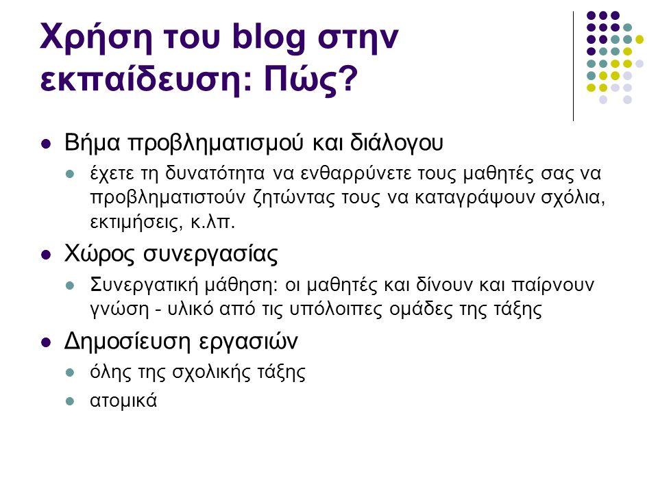 Που βρίσκω το λογισμικό για την κατασκευή του blog μου;  Από τις πολλές εταιρείες που δραστηριοποιούνται στο σχετικό χώρο, παρέχοντας και το λογισμικό για τη δημιουργία ενός blog, αλλά και το χώρο στον οποίο θα φιλοξενηθεί είναι οι: 8 Blogger Πατώντας το εικονίδιο με το λογότυπο, κατευθύνεστε προς την σελίδα εγγραφής Wordpress Pathfinder (ελληνική)