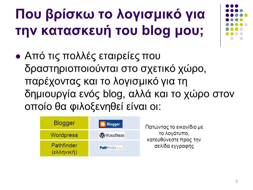 Το πρώτο μου post (1/2) Συντάξετε ένα εισαγωγικό post που καλωσορίζει τους επισκέπτες σας και τους πληροφορεί για το περιεχόμενο και τη σκοπιμότητα του blog σας.