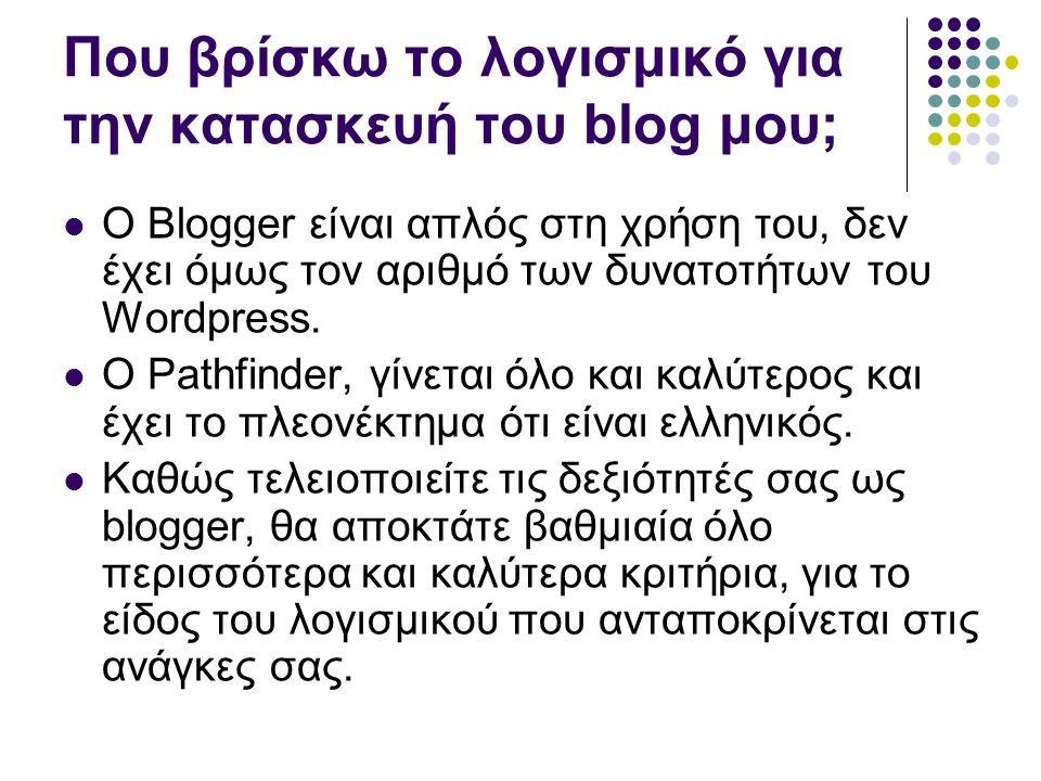 Που βρίσκω το λογισμικό για την κατασκευή του blog μου;  Ο Blogger είναι απλός στη χρήση του, δεν έχει όμως τον αριθμό των δυνατοτήτων του Wordpress.