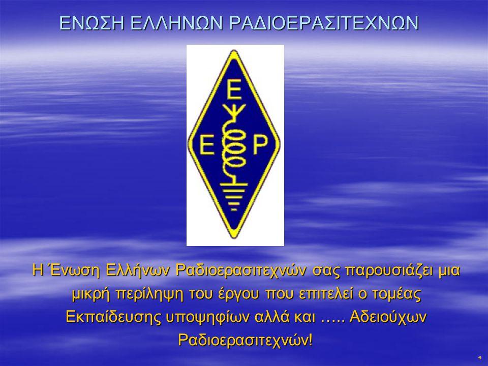 ΕΝΩΣΗ ΕΛΛΗΝΩΝ ΡΑΔΙΟΕΡΑΣΙΤΕΧΝΩΝ ΕΝΩΣΗ ΕΛΛΗΝΩΝ ΡΑΔΙΟΕΡΑΣΙΤΕΧΝΩΝ Η Ένωση Ελλήνων Ραδιοερασιτεχνών σας παρουσιάζει μια μικρή περίληψη του έργου που επιτελεί ο τομέας Εκπαίδευσης υποψηφίων αλλά και …..