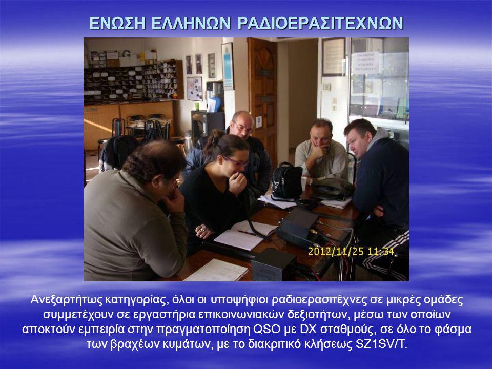 ΕΝΩΣΗ ΕΛΛΗΝΩΝ ΡΑΔΙΟΕΡΑΣΙΤΕΧΝΩΝ Ανεξαρτήτως κατηγορίας, όλοι οι υποψήφιοι ραδιοερασιτέχνες σε μικρές ομάδες συμμετέχουν σε εργαστήρια επικοινωνιακών δε