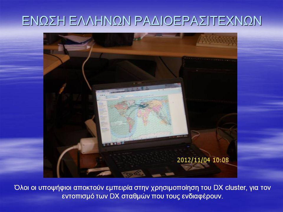 ΕΝΩΣΗ ΕΛΛΗΝΩΝ ΡΑΔΙΟΕΡΑΣΙΤΕΧΝΩΝ Όλοι οι υποψήφιοι αποκτούν εμπειρία στην χρησιμοποίηση του DX cluster, για τον εντοπισμό των DX σταθμών που τους ενδιαφέρουν.