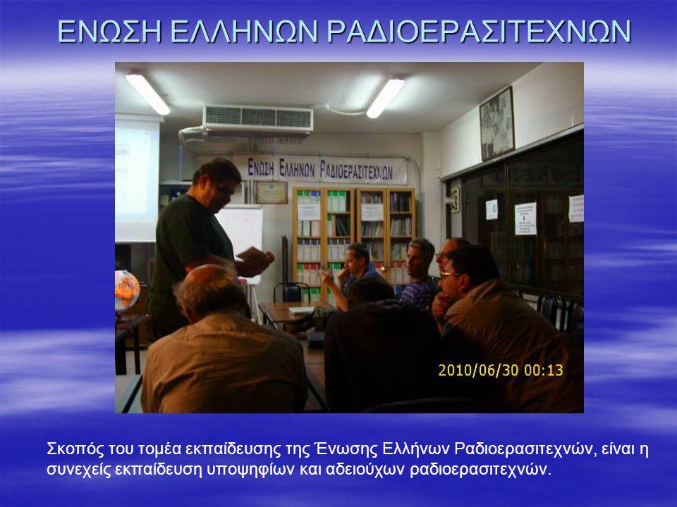 ΕΝΩΣΗ ΕΛΛΗΝΩΝ ΡΑΔΙΟΕΡΑΣΙΤΕΧΝΩΝ Σκοπός του τομέα εκπαίδευσης της Ένωσης Ελλήνων Ραδιοερασιτεχνών, είναι η συνεχείς εκπαίδευση υποψηφίων και αδειούχων ρ