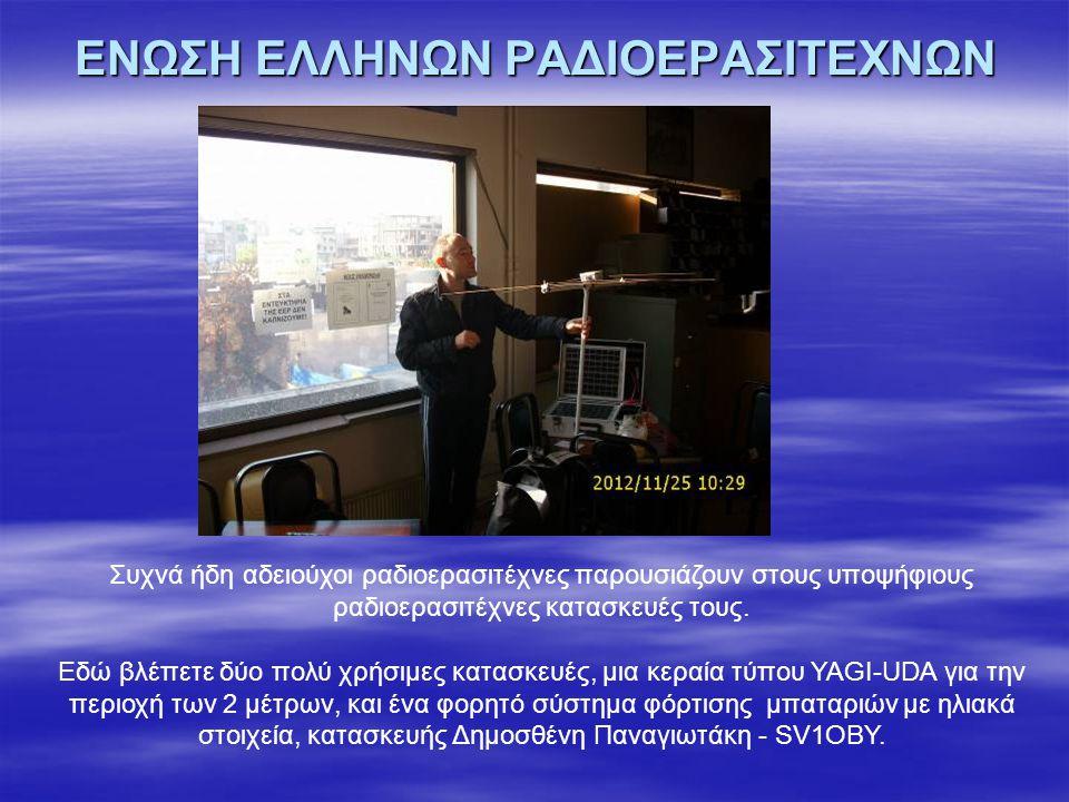 ΕΝΩΣΗ ΕΛΛΗΝΩΝ ΡΑΔΙΟΕΡΑΣΙΤΕΧΝΩΝ Συχνά ήδη αδειούχοι ραδιοερασιτέχνες παρουσιάζουν στους υποψήφιους ραδιοερασιτέχνες κατασκευές τους.