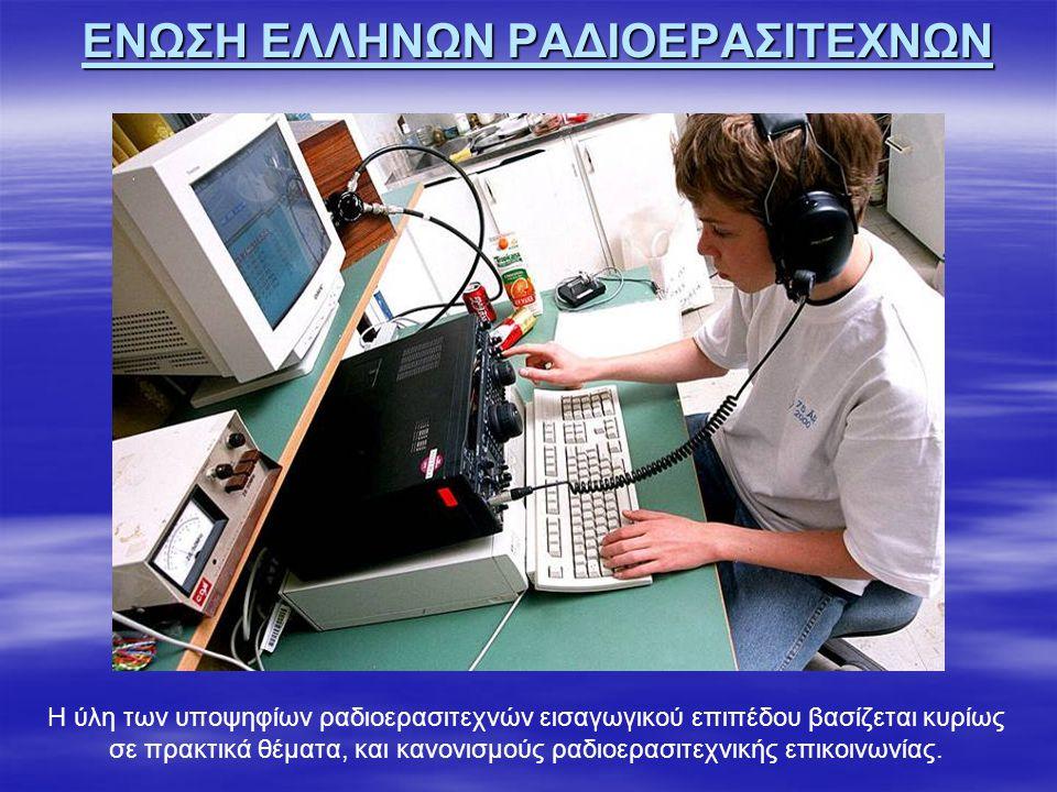 ΕΝΩΣΗ ΕΛΛΗΝΩΝ ΡΑΔΙΟΕΡΑΣΙΤΕΧΝΩΝ H ύλη των υποψηφίων ραδιοερασιτεχνών εισαγωγικού επιπέδου βασίζεται κυρίως σε πρακτικά θέματα, και κανονισμούς ραδιοερα