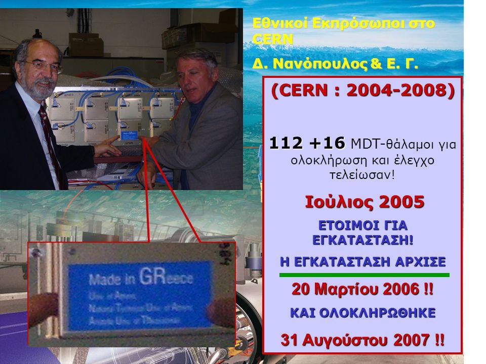 12 (CERN : 2004-2008) 112 +16 112 +16 MDT- θάλαμοι για ολοκλήρωση και έλεγχο τελείωσαν! Ιούλιος 2005 ΕΤΟΙΜΟΙ ΓΙΑ ΕΓΚΑΤΑΣΤΑΣΗ! Η ΕΓΚΑΤΑΣΤΑΣΗ ΑΡΧΙΣΕ 20