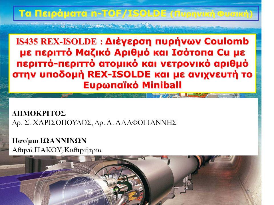22 IS435 REX-ISOLDE : Διέγερση πυρήνων Coulomb με περιττό Μαζικό Αριθμό και Ισότοπα Cu με περιττό-περιττό ατομικό και νετρονικό αριθμό στην υποδομή RE