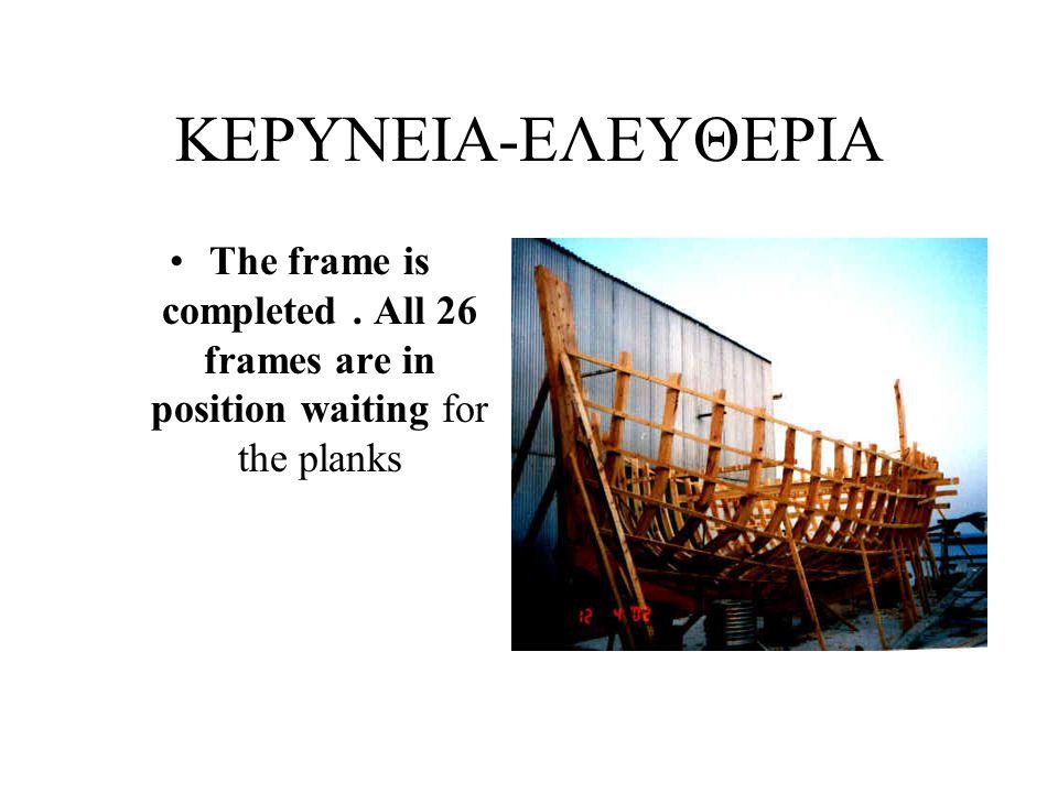 ΚΕΡΥΝΕΙΑ •The Team infront of the ship with the first 8 frames in position