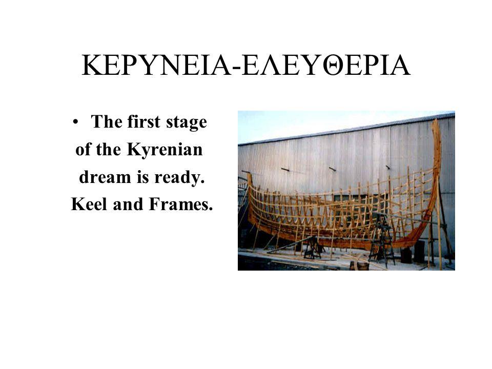 ΚΕΡΥΝΕΙΑ-ΕΛΕΥΘΕΡΙΑ •The frame is completed. All 26 frames are in position waiting for the planks