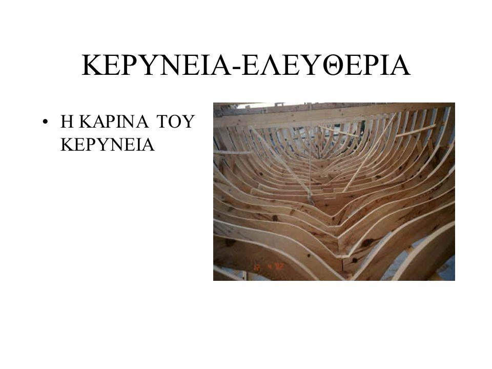 ΚΕΡΥΝΕΙΑ-ΕΛΕΥΘΕΡΙΑ •The first stage of the Kyrenian dream is ready. Keel and Frames.