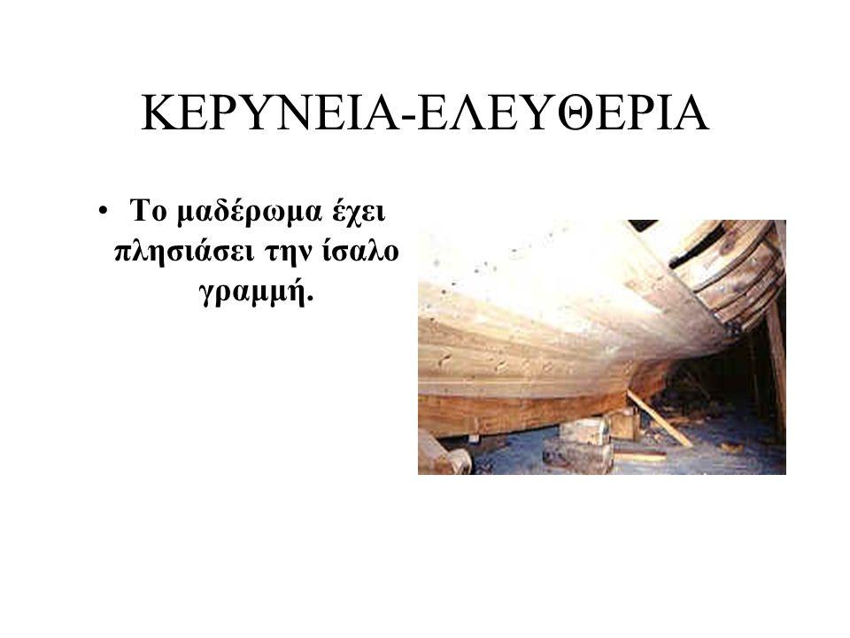 ΚΕΡΥΝΕΙΑ-ΕΛΕΥΘΕΡΙΑ •To Μαδέρωμα του σκάφους έχει προχωρήσει αρκετά μέχρι το τέλος Ιουλίου 2002.