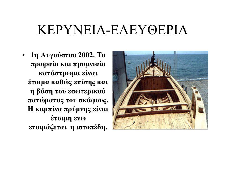 ΚΕΡΥΝΕΙΑ-ΕΛΕΥΘΕΡΙΑ • Μεχρι την 1η Αυγούστου 2002 το σκάφος είναι σχεδόν έτοιμο. Ολο το μαδέρωμα έχει τελιώσει. Η θέση της πρυμνιάιας μπραγάτσας των δύ