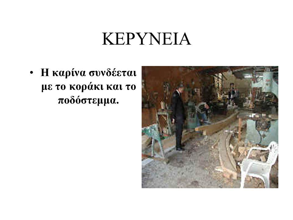 ΚΕΡΥΝΕΙΑ-ΕΛΕΥΘΕΡΙΑ 10η Νοεμβρίου 2002 και ώρα 13:25 το ΚΕΡΥΝΕΙΑ-ΕΛΕΥΘΕΡΙΑ κατηφόρησε το νεωλκείο που κατασκευάστηκε για το σκοπό αυτό στο Ναυπηγείο από τον ΧΑΡΑΛΑΜΠΟΣ ΑΥΓΟΥΣΤΗ.