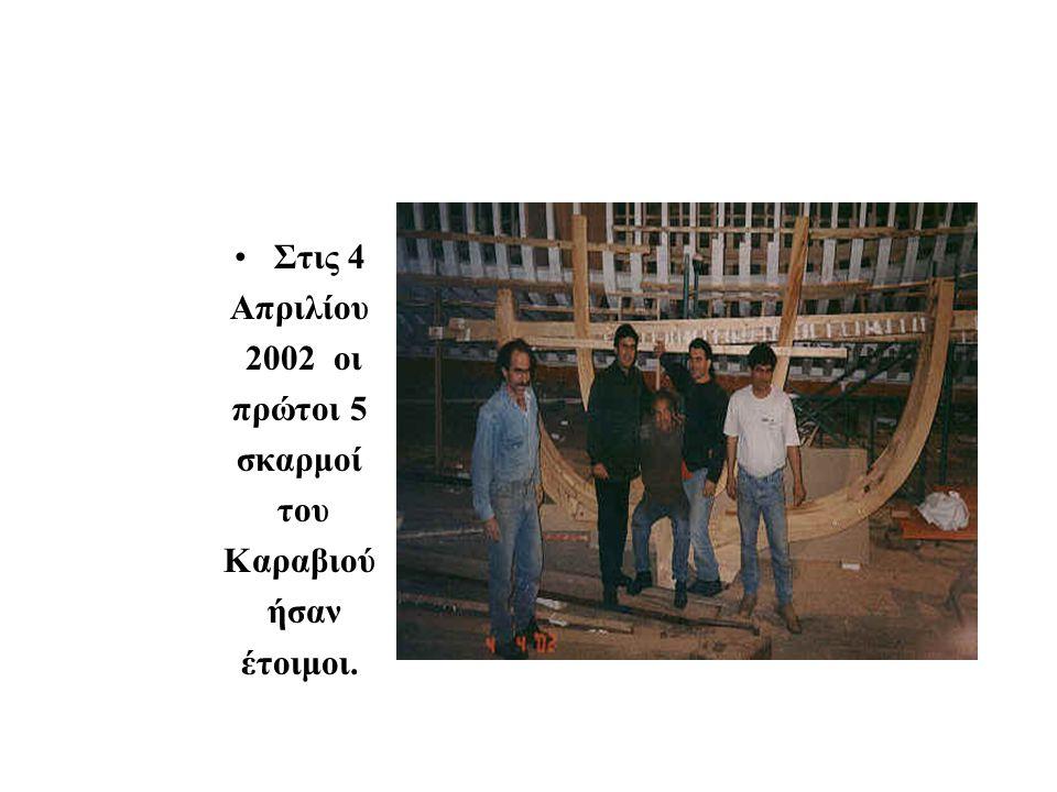•Στις 4 Απριλίου 2002 οι πρώτοι 5 σκαρμοί του Καραβιού ήσαν έτοιμοι.