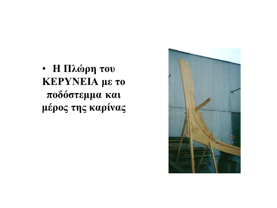 •Η Πλώρη του ΚΕΡΥΝΕΙΑ με το ποδόστεμμα και μέρος της καρίνας