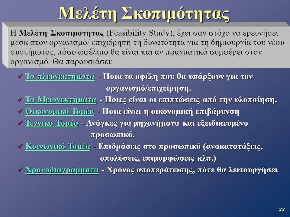 22 Η Μελέτη Σκοπιμότητας (Feasibility Study), έχει σαν στόχο να ερευνήσει μέσα στον οργανισμό/ επιχείρηση τη δυνατότητα για τη δημιουργία του νέου συσ