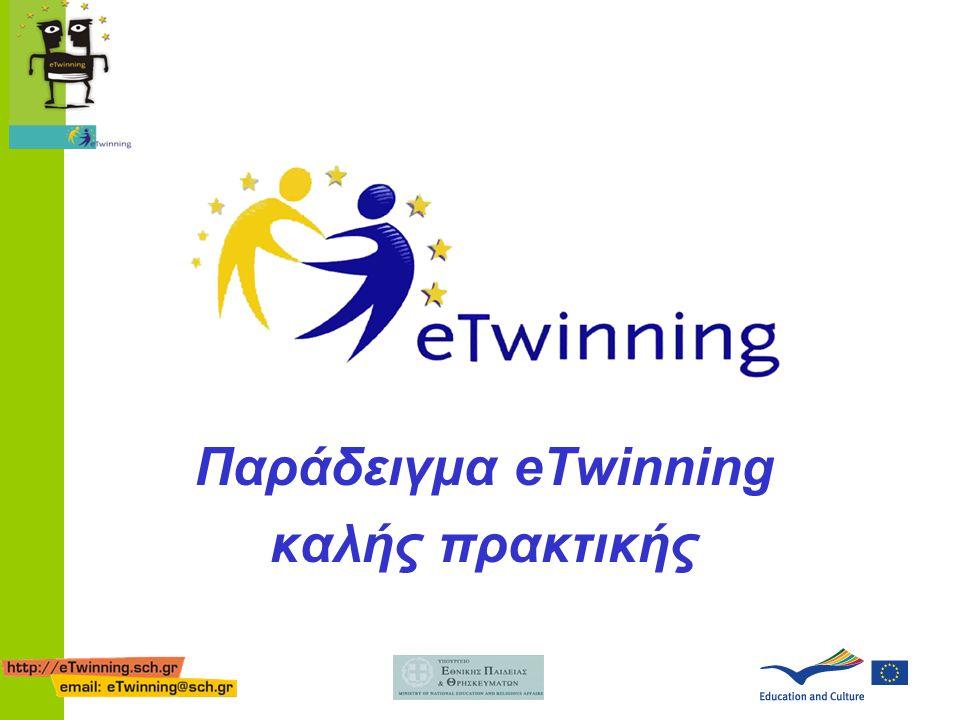 Παράδειγμα eTwinning καλής πρακτικής
