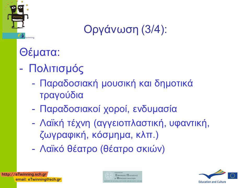Οργάνωση (3/4): Θέματα: -Πολιτισμός -Παραδοσιακή μουσική και δημοτικά τραγούδια -Παραδοσιακοί χοροί, ενδυμασία -Λαϊκή τέχνη (αγγειοπλαστική, υφαντική,