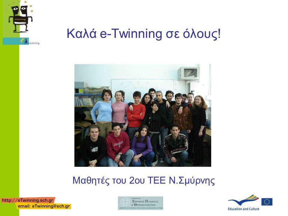 Καλά e-Twinning σε όλους! Μαθητές του 2ου ΤΕΕ Ν.Σμύρνης