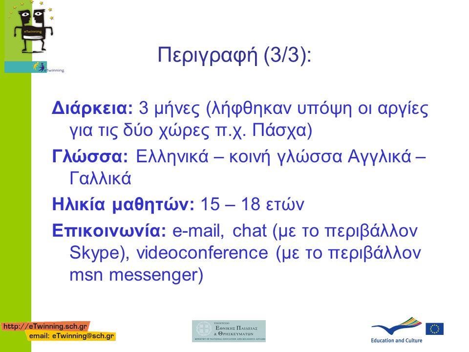 Περιγραφή (3/3): Διάρκεια: 3 μήνες (λήφθηκαν υπόψη οι αργίες για τις δύο χώρες π.χ. Πάσχα) Γλώσσα: Ελληνικά – κοινή γλώσσα Αγγλικά – Γαλλικά Ηλικία μα
