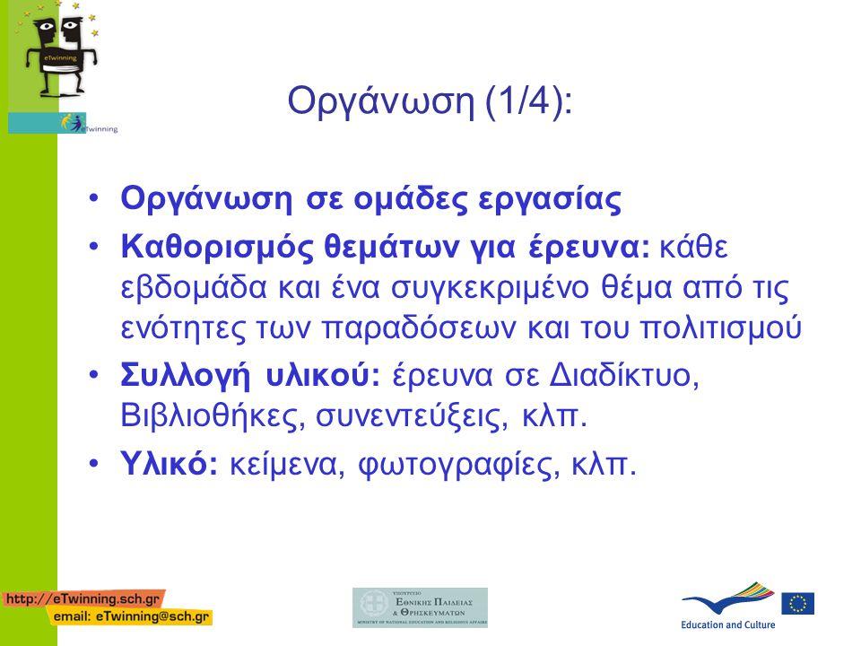 Οργάνωση (2/4): Θέματα: -Παραδόσεις -Θρησκευτικές (Χριστούγεννα, Απόκριες, Πάσχα, κλπ.) -Κοινωνικής ζωής (γέννηση, βάπτιση, γάμος, θάνατος, κλπ.) -Ιδιαίτερες παραδόσεις (για καλή τύχη, γονιμότητα, κλπ.)