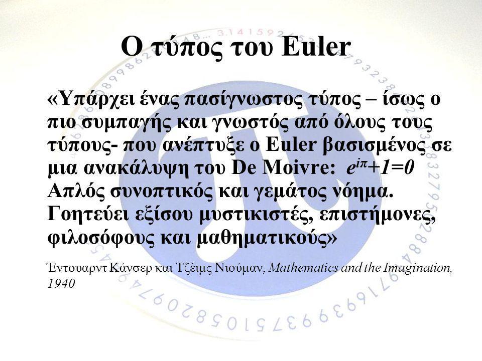Ο τύπος του Euler «Υπάρχει ένας πασίγνωστος τύπος – ίσως ο πιο συμπαγής και γνωστός από όλους τους τύπους- που ανέπτυξε ο Euler βασισμένος σε μια ανακ