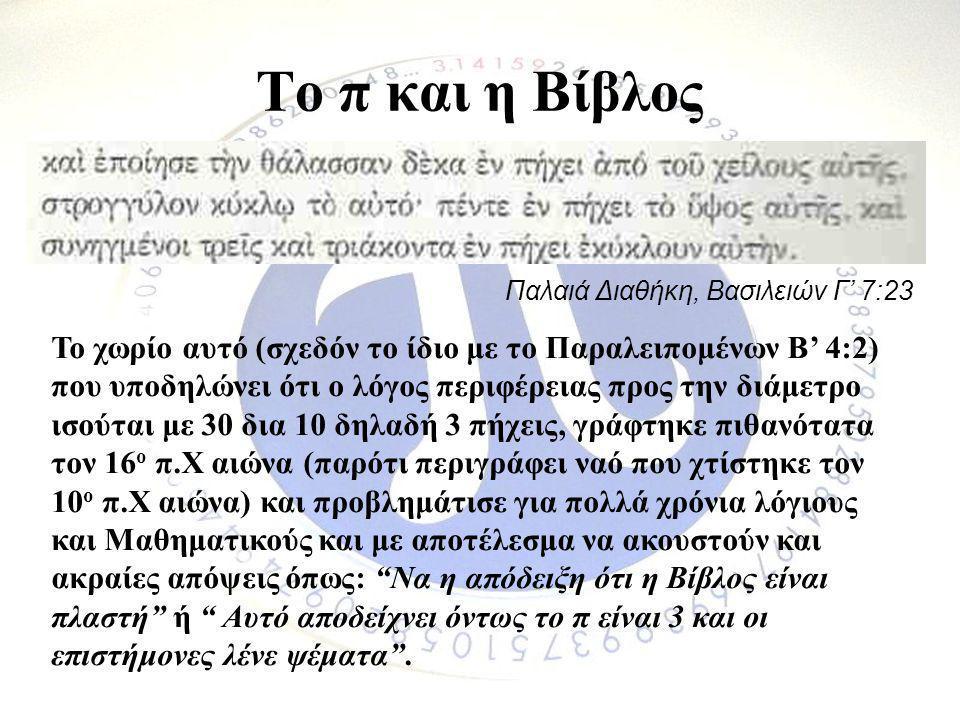 Το π και η Βίβλος Παλαιά Διαθήκη, Βασιλειών Γ' 7:23 Το χωρίο αυτό (σχεδόν το ίδιο με το Παραλειπομένων Β' 4:2) που υποδηλώνει ότι ο λόγος περιφέρειας