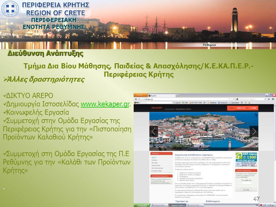 ΠΕΡΙΦΕΡΕΙΑΚΗ ΕΝΟΤΗΤΑ ΡΕΘΥΜΝΗΣ Διεύθυνση Ανάπτυξης  Άλλες δραστηριότητες  ΔΙΚΤΥΟ AREPO  Δημιουργία Ιστοσελίδας www.kekaper.gr.www.kekaper.gr  Κοινω