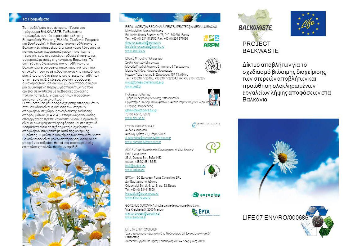 Τα Προβλήματα Τα προβλήματα που αντιμετωπίζονται στο πρόγραμμα BALKWASTE: Τα Βαλκάνια περιλαμβάνουν τέσσερα κράτη-μέλη της Ευρωπαϊκής Ένωσης (Ελλάδα, Σλοβενία, Ρουμανία και Βουλγαρία).