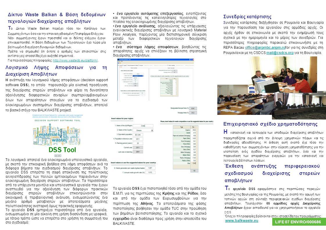 Δίκτυο Waste Balkan & Βάση δεδομένων τεχνολογιών διαχείρισης αποβλήτων T o Δίκτυο Waste Balkan περιέχει τόσο τον Κατάλογο των Συμμετεχόντων όσο και την επανασχεδιασμένη Πλατφόρμα Ελέγχου.