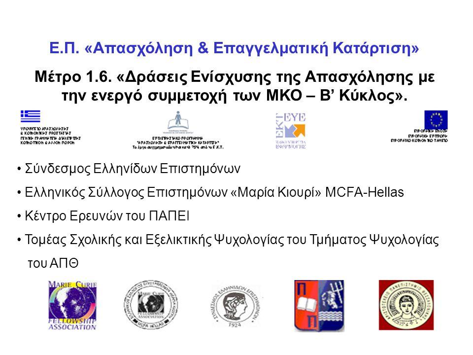Ε.Π. «Απασχόληση & Επαγγελματική Κατάρτιση» Μέτρο 1.6. «Δράσεις Ενίσχυσης της Απασχόλησης με την ενεργό συμμετοχή των ΜΚΟ – Β' Κύκλος». • Σύνδεσμος Ελ