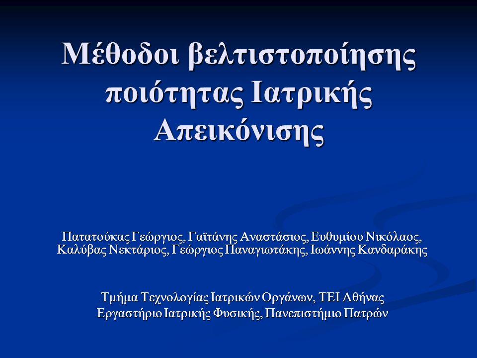 Σκοπός Εφαρμογή της τεχνικής ενεργειακής στάθμισης (energy weighting) για την ενίσχυση ποιοτικών χαρακτηριστικών ιατρικής εικόνας : Εφαρμογή της τεχνικής ενεργειακής στάθμισης (energy weighting) για την ενίσχυση ποιοτικών χαρακτηριστικών ιατρικής εικόνας :  Προβολική μαστογραφική απεικόνιση.