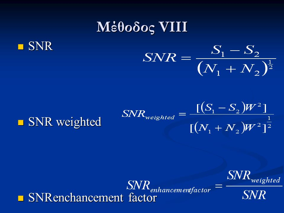 Μέθοδος VIII  SNR  SNR weighted  SNRenchancement factor