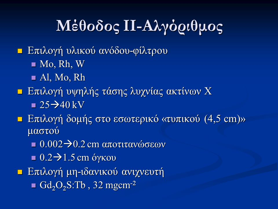 Μέθοδος ΙΙΙ-Αλγόριθμος ΙΙ Όγκος / αποτιτάνωση (μεταβαλλόμενο πάχος) Gd 2 O 2 S:Tb (σπινθηριστής) Μαστός ισοδύναμου πάχους S1 S2 Φ'(E)Φ''(E) Φ (E) 4.5 cm