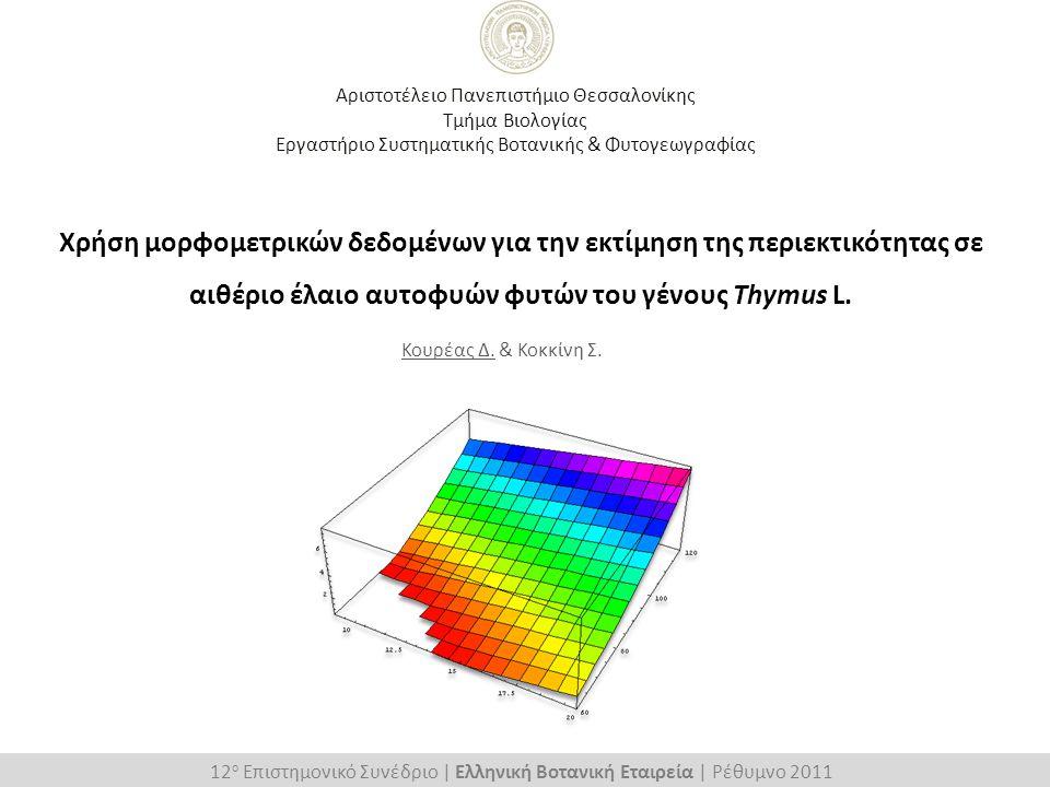 Χρήση μορφομετρικών δεδομένων για την εκτίμηση της περιεκτικότητας σε αιθέριο έλαιο αυτοφυών φυτών του γένους Thymus L. Κουρέας Δ. & Κοκκίνη Σ. Αριστο