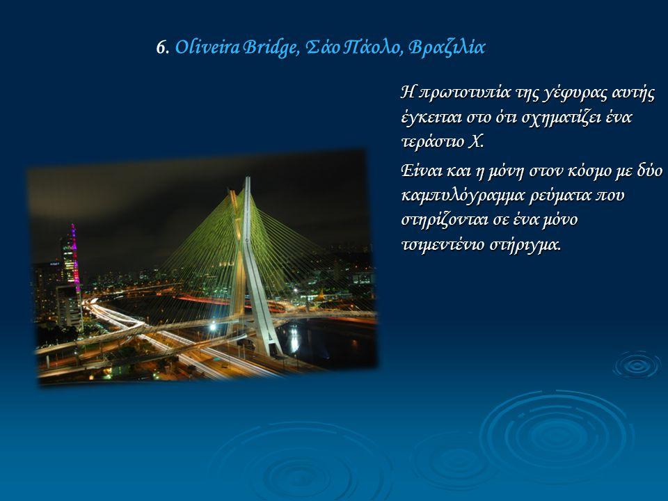 Oliveira Bridge, Σάο Πάολο, Βραζιλία 6.