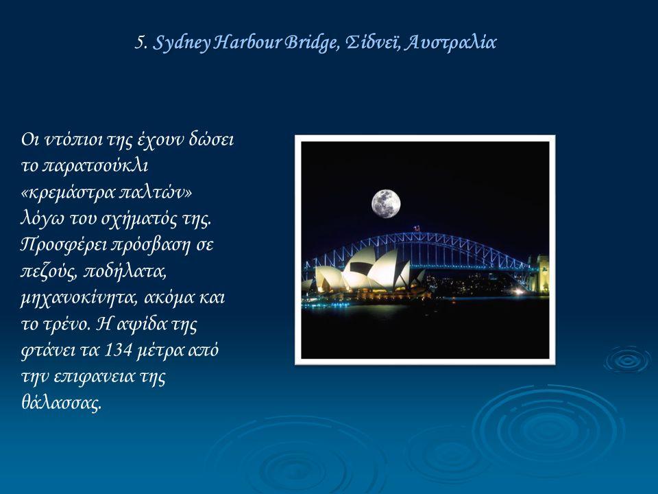 Sydney Harbour Bridge, Σίδνεϊ, Αυστραλία 5.