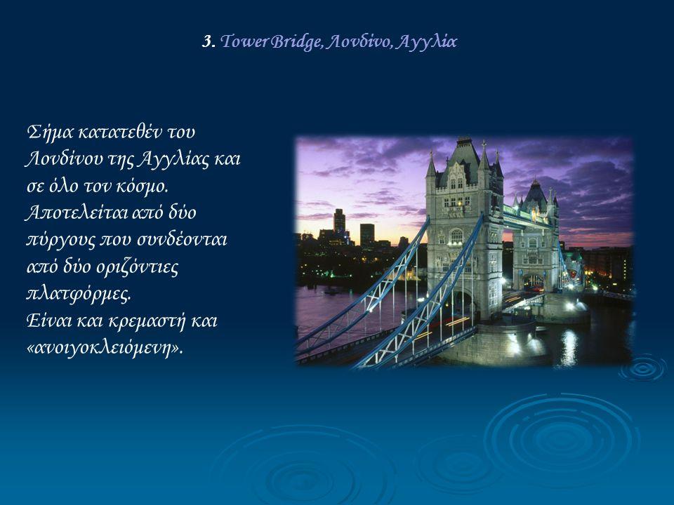 3.Tower Bridge, Λονδίνο, Αγγλία Σήμα κατατεθέν του Λονδίνου της Αγγλίας και σε όλο τον κόσμο.