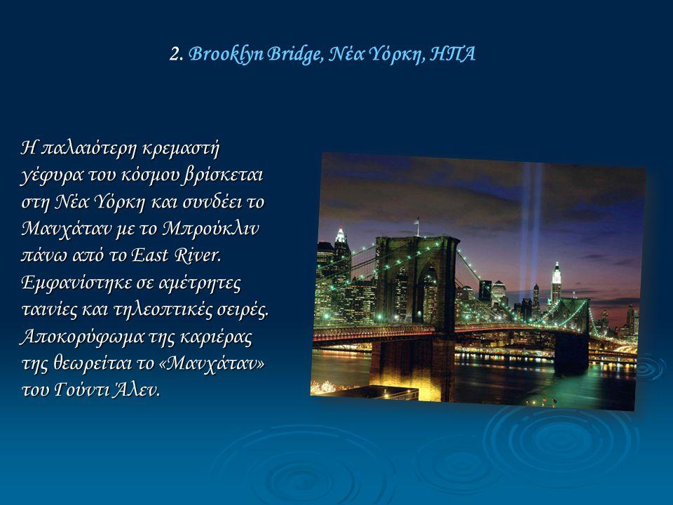 2. Brooklyn Bridge, Νέα Υόρκη, ΗΠΑ Η παλαιότερη κρεμαστή γέφυρα του κόσμου βρίσκεται στη Νέα Υόρκη και συνδέει το Μανχάταν με το Μπρούκλιν πάνω από το